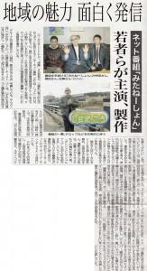 mitanation_kiji2